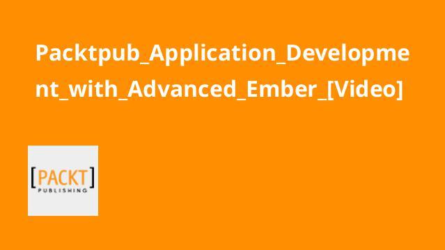 آموزش توسعه اپلیکیشن باEmber